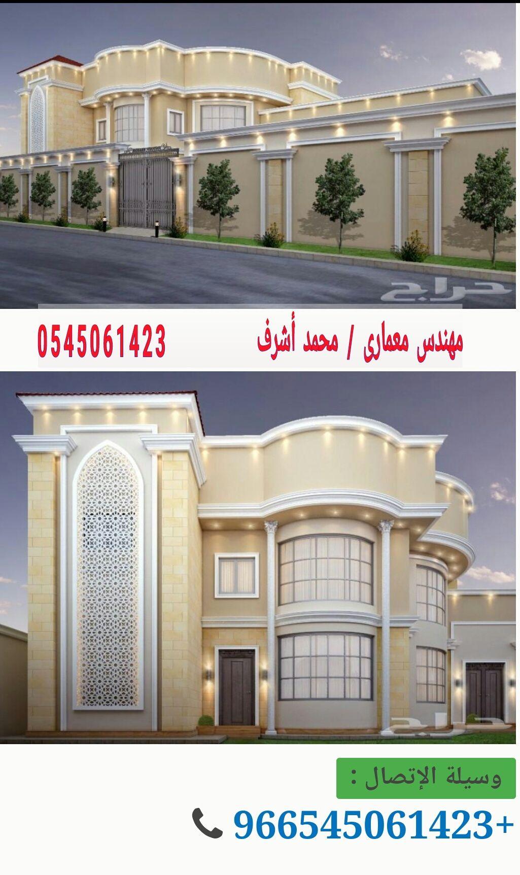 مصمم واجهات خارجيه بالرياض مصمم ثلاثي الابعاد مصمم واجهات سي 0545061423 Modern House Facades Best Modern House Design House Architecture Styles