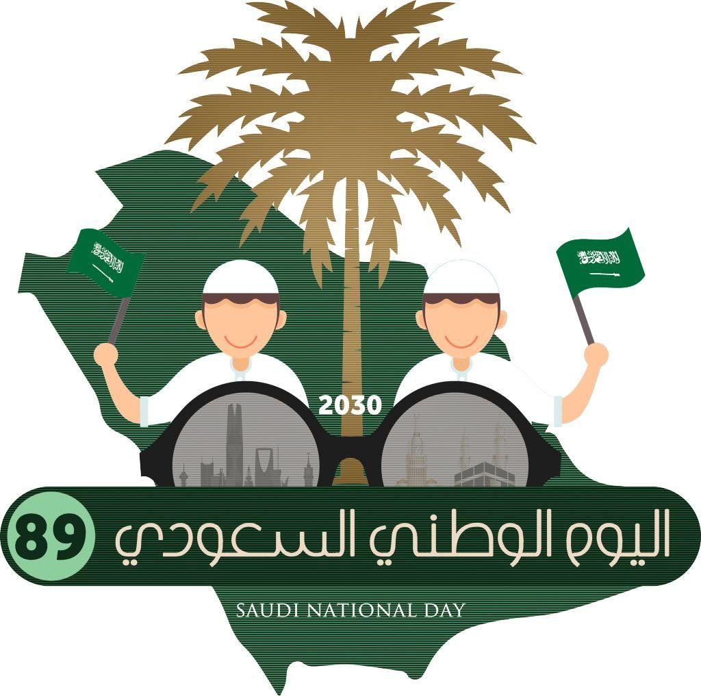 كلمة مميزة عن اليوم الوطني 89 مجلة رجيم National Day Saudi National Day Special Words