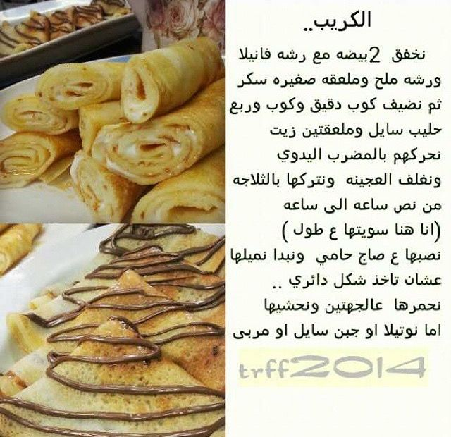 Pin By Amnas On حلويات Arabic Food Food Food And Drink