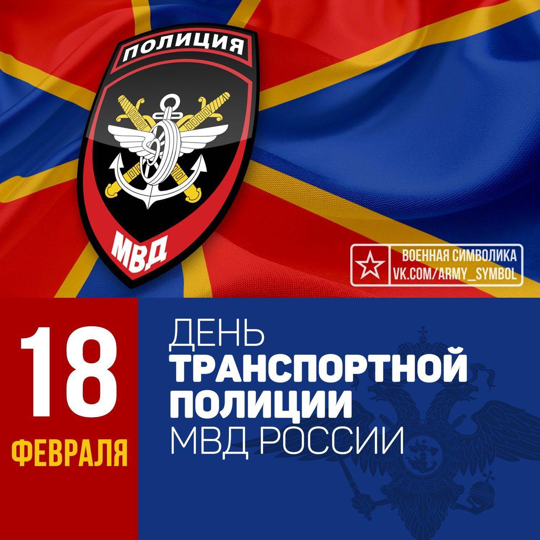 Тебя, день транспортной полиции россии открытки
