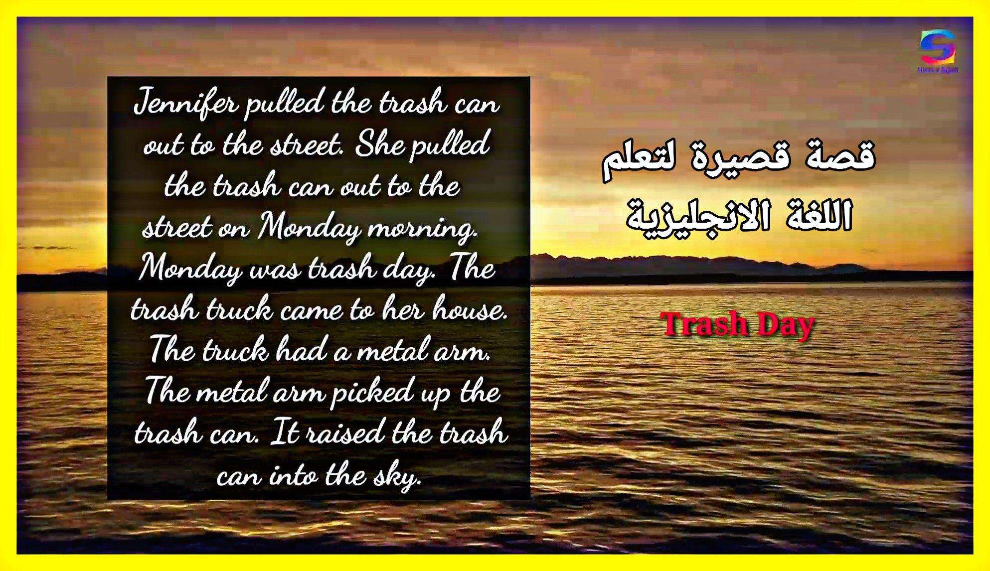 قصة قصيرة باللغة الانجليزية سهلة ومبسطة لتحسين النطق والاستماع وتعلم الانجليزية بأسهل الطرق الممكنة Trash Day Lettering Monday Morning