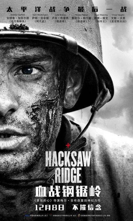 Hacksaw Ridge Movie Poster 12 Of 17 Imp Awards Hacksaw Ridge Movie Movie Posters Hacksaw Ridge