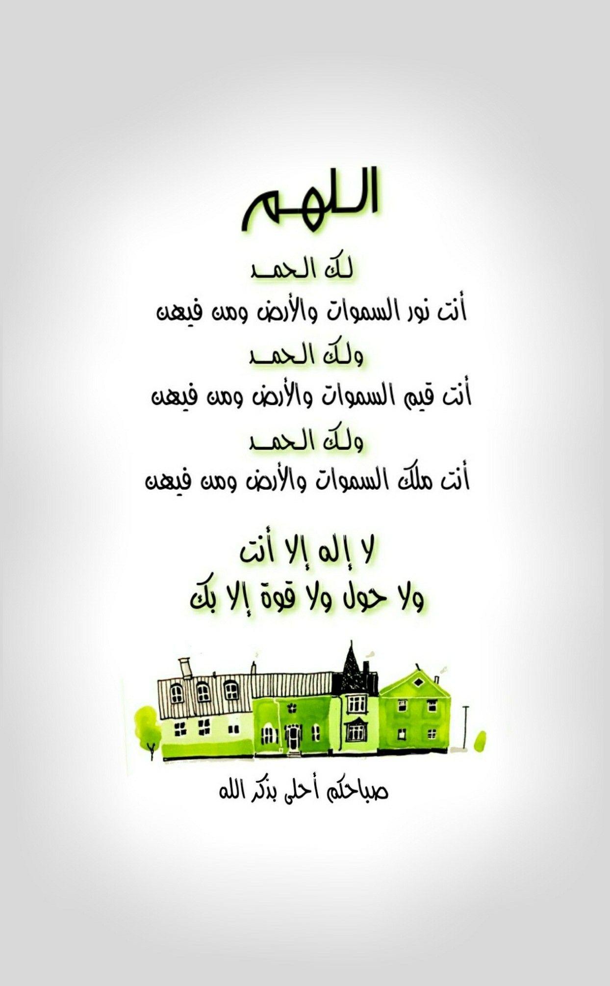 الـلهـم لـك الـحمــد أنت نور السموات والأرض ومن فيهن ولـك الـحمــد أنت قيم السموات والأ Morning Greetings Quotes Morning Quotes Images Good Morning Arabic