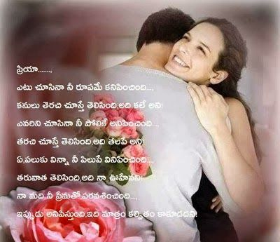Magnificent Telugu Love Quotes Happy Love Quotes Birthday Wishes For Love Personalised Birthday Cards Veneteletsinfo