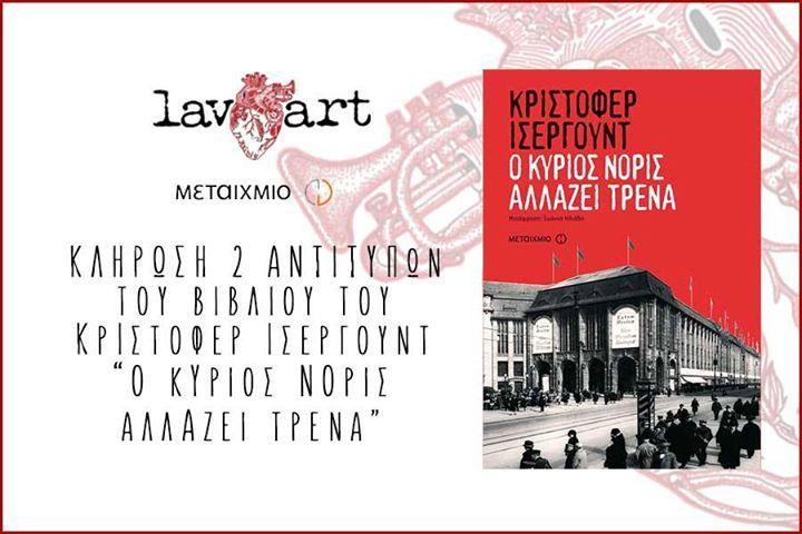 10c356682c9 Διαγωνισμός Lavart.gr με δώρο αντίτυπα του βιβλίου «Ο κύριος Νόρις αλλάζει  τρένα»