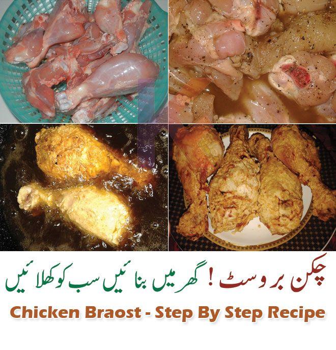 Chicken Steam Roast Step By Step Recipe Chicken Steam Roast Is