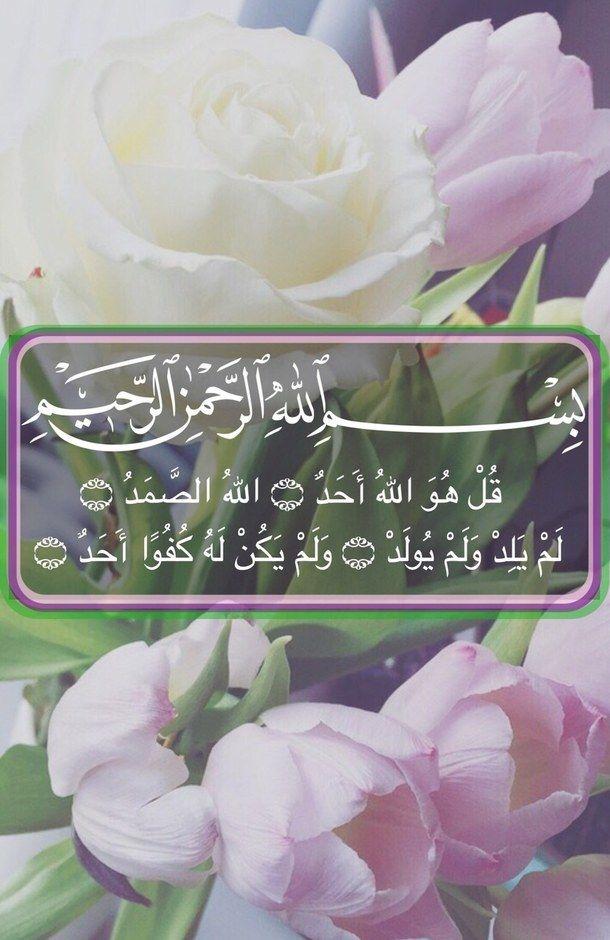 Allah Fleur Vendredi L Islam Ayat Islam Quran Islam Hadith
