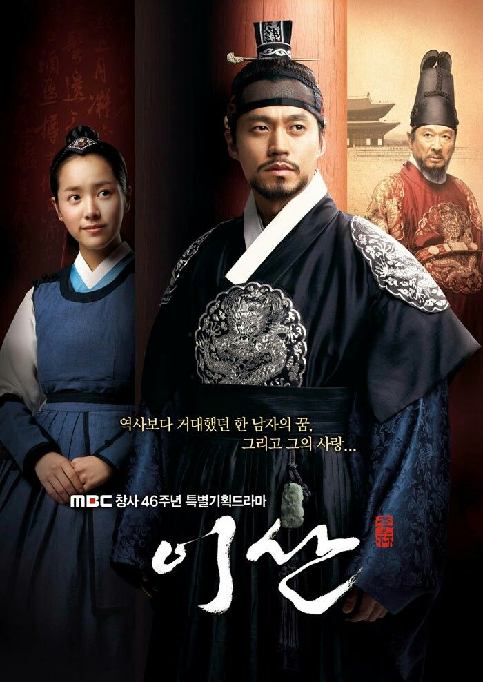 Lee San The Wind of the Palace MBC/2007 drama series