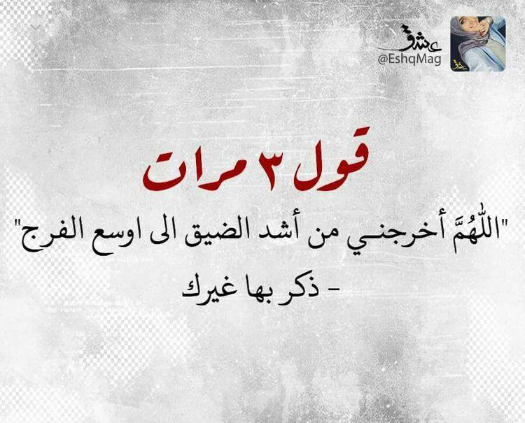 8009c0731897d386ef29e19dce1341bf Jpg 750 605 Pixels Islamic Phrases Islamic Quotes Quran Islamic Quotes