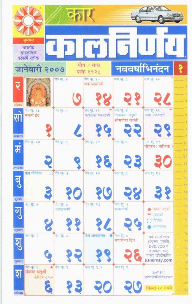 kalnirnay marathi calendar 2003 pdf
