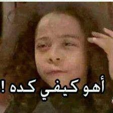 Pin By White Rose On Comics D Funny Memes Arabic Funny Love Memes