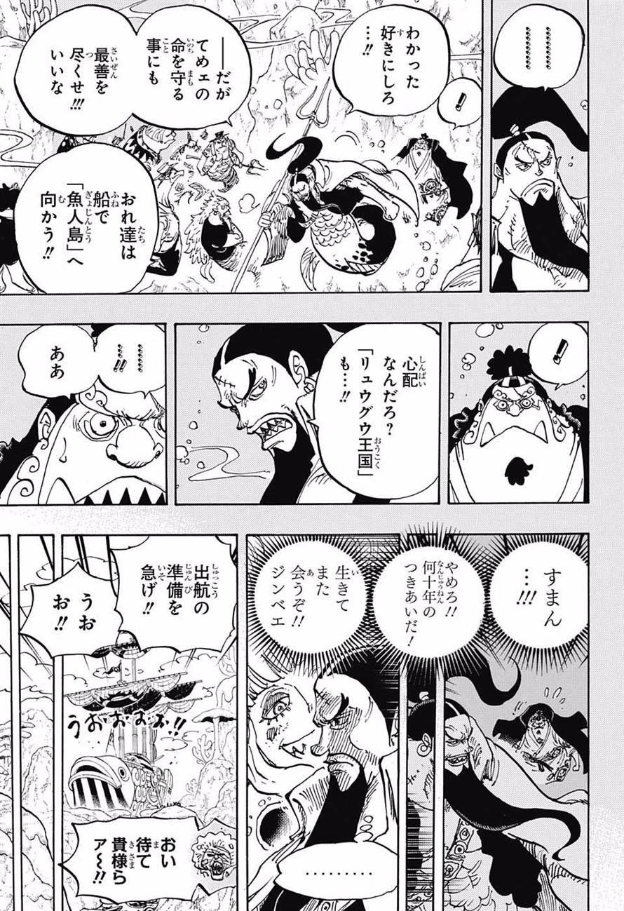 ワンピース chapter 860 page 5 one piece manga one piece chapter manga pages