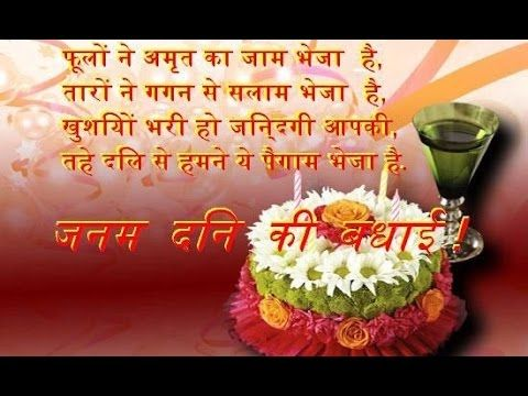 Funny Birthday Wishes For Younger Sister Hindi Clipartsgram Sms Marathi English Friend Urdu