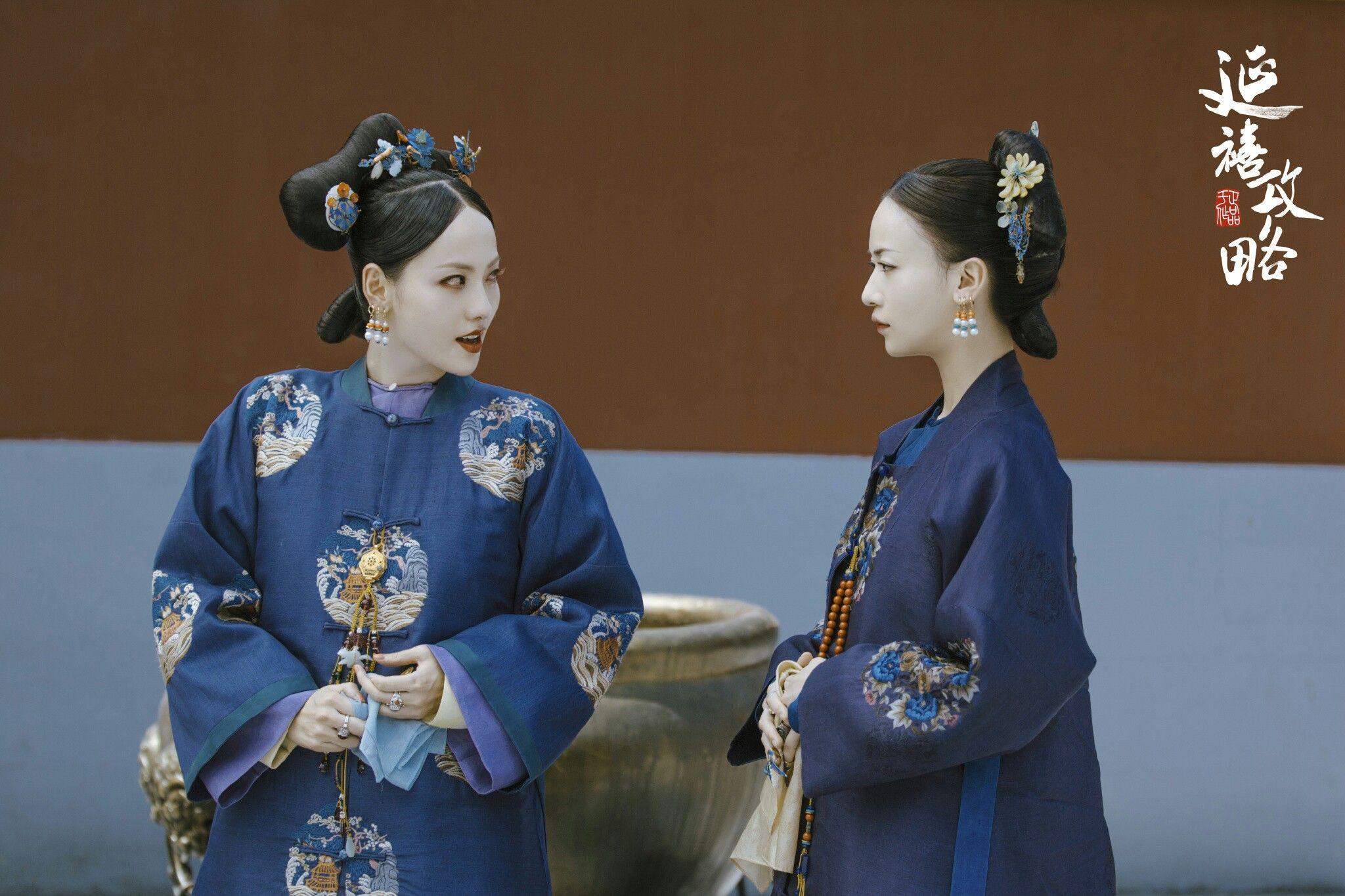 Yan Xi's Conquest 《延禧攻略》 - Wu Jin Yan. Qin Lan. Charmaine Sheh. Nie Yuan   旗. 風. 服