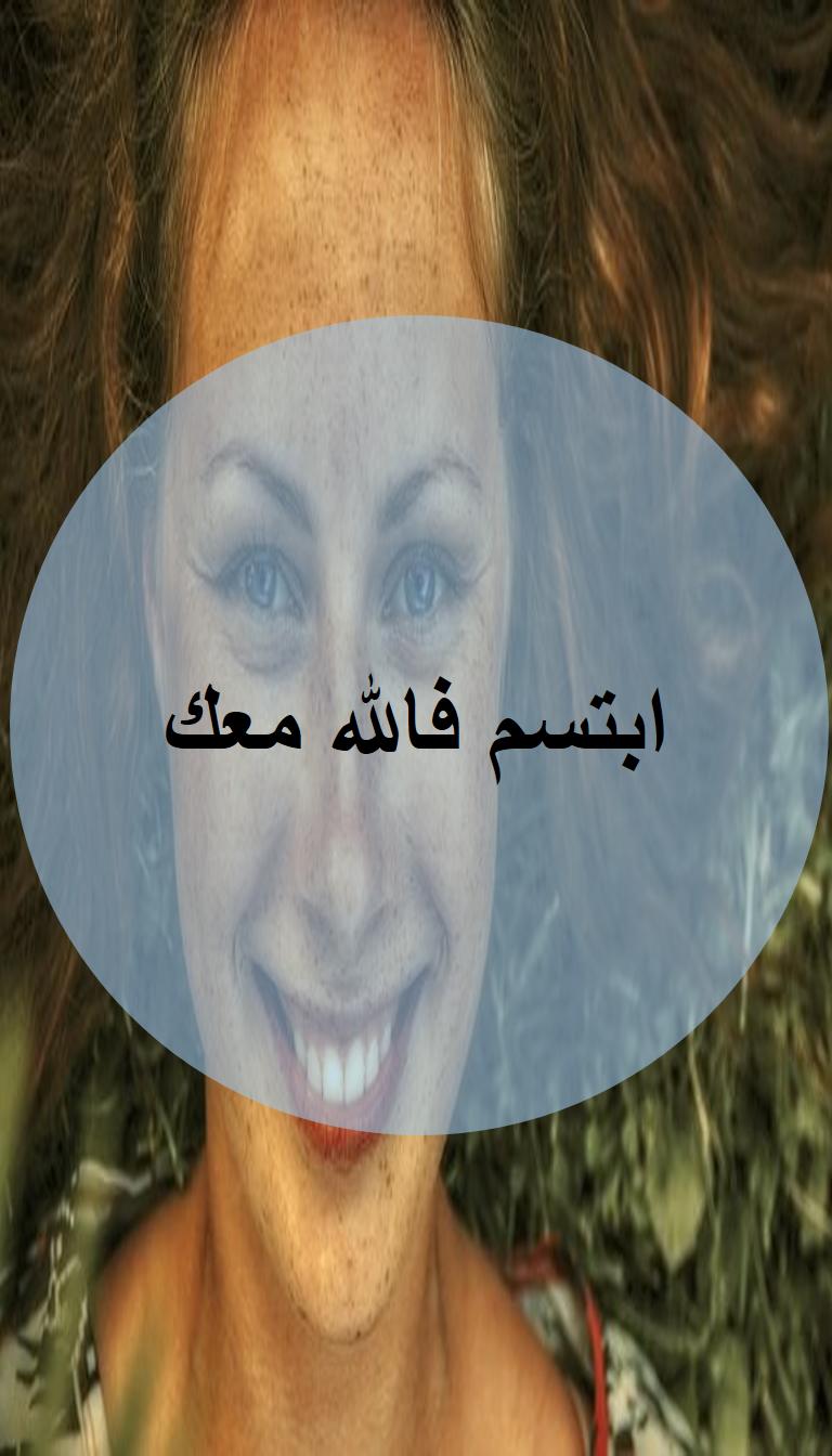 حقيقة الابتسامة وأسرارها وتعرف علي فوائد وأهمية مع عبارات وحكم عن في الإسلام والمسيحية تعلم ابتسم اعرف السعادة تعلم الاب Sleep Eye Mask Beauty Smile