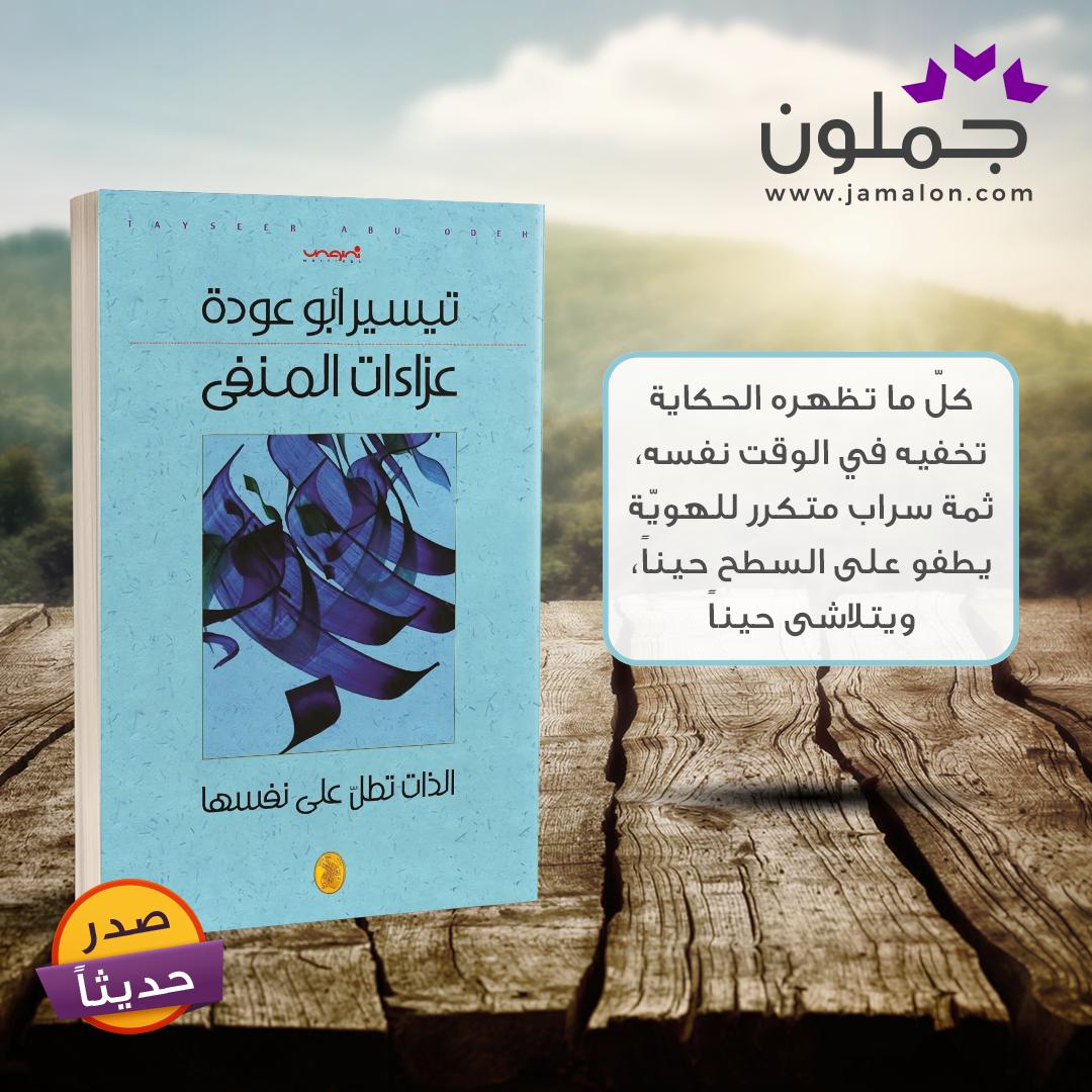 رواية عزاءات المنفى Book Cover Books Cover