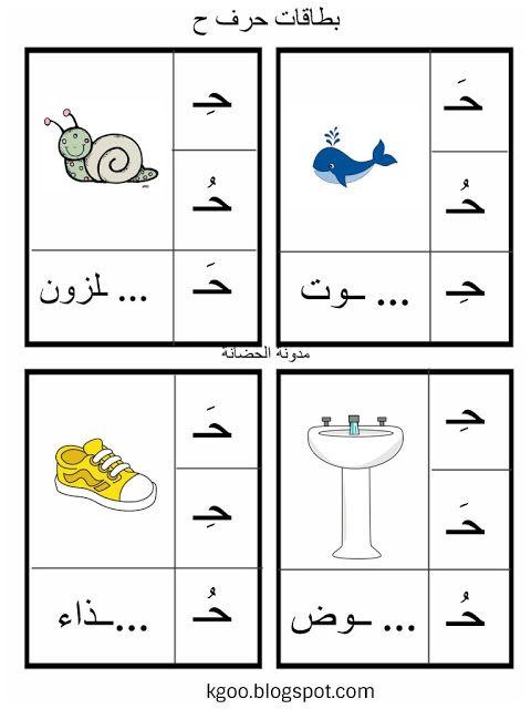 حرف الحاء لرياض الاطفال Arabic Alphabet For Kids Arabic Kids Arabic Worksheets