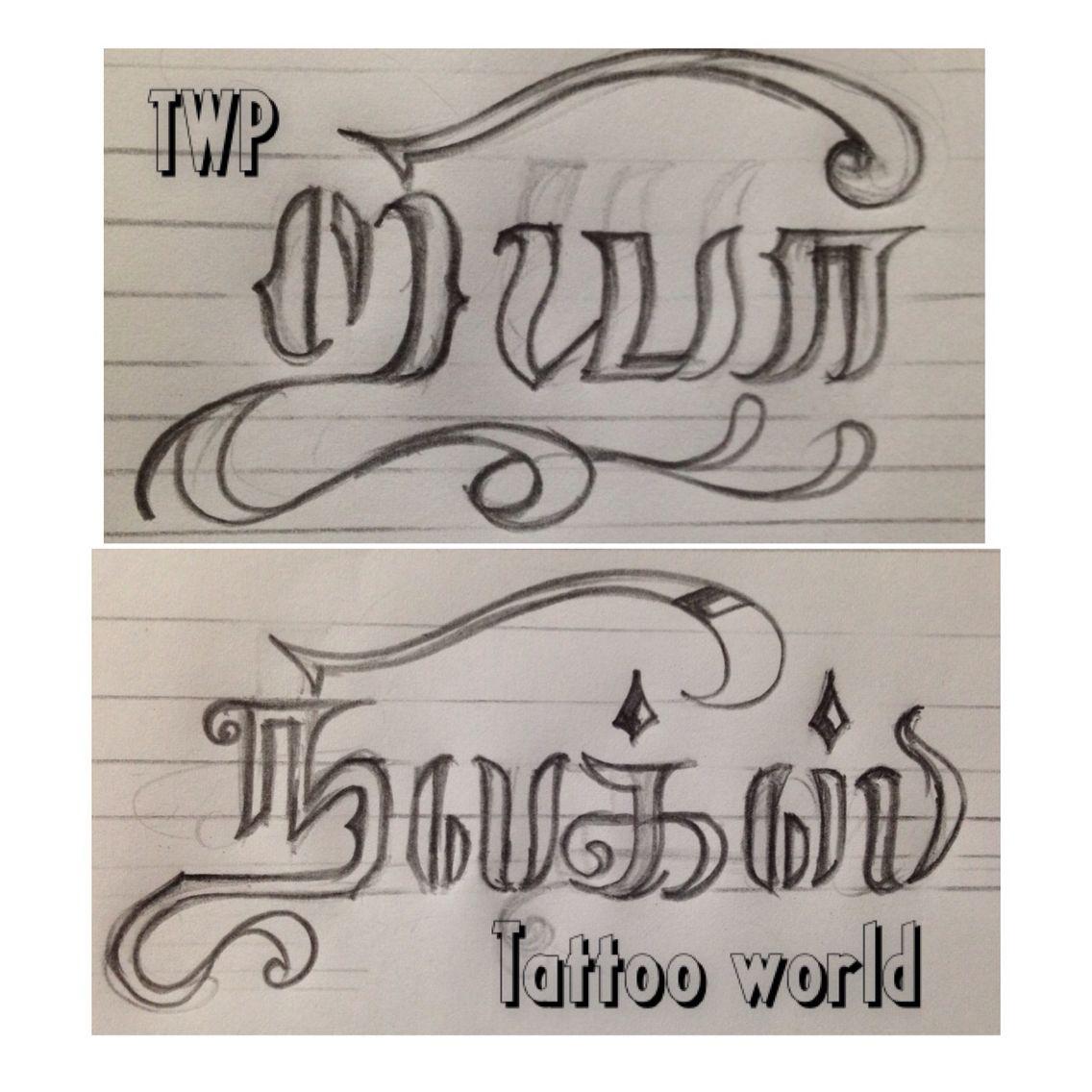 Tamil font tattoo