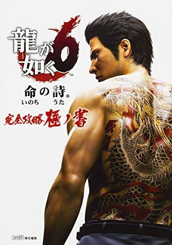 Yakuza 6 The Song Of Life Complete Game Guide Book Kiwami No Sho Yakuza 6 Kiryu Game Guide