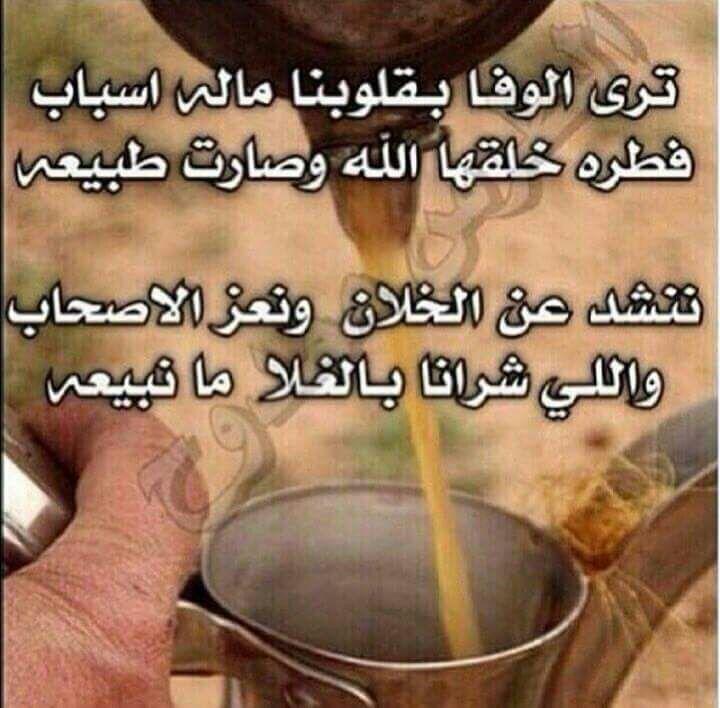 نعم والف نعم اللي شرانا بالغلا ما نبيعه Arabic Quotes Arabic Words Quotes
