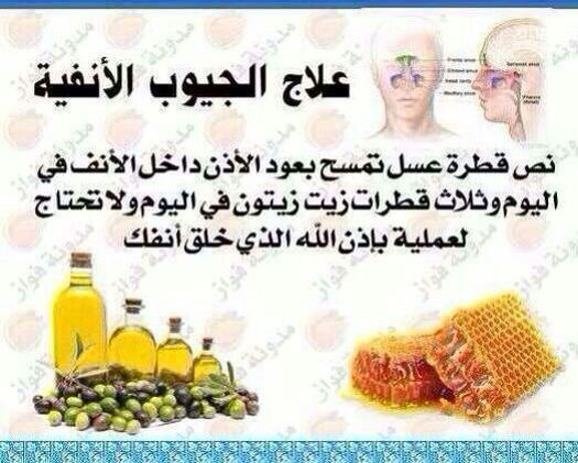 Desertrose علاج الجيوب الأنفية Health Natural Remedies Remedies