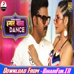 Hamaar Wala Dance Pawan Singh 2019 Mp3 Songs Hamaar Wala Dance Pawan Singh 2019 Mp3 Songsbhojpuri Album Mp3 Song Music Video Song Dj Songs News Songs