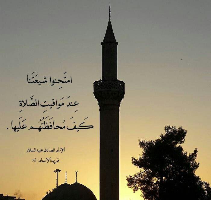 Pin By أفنان الحسني On سلام على آل يس Landmarks Tower Cn Tower