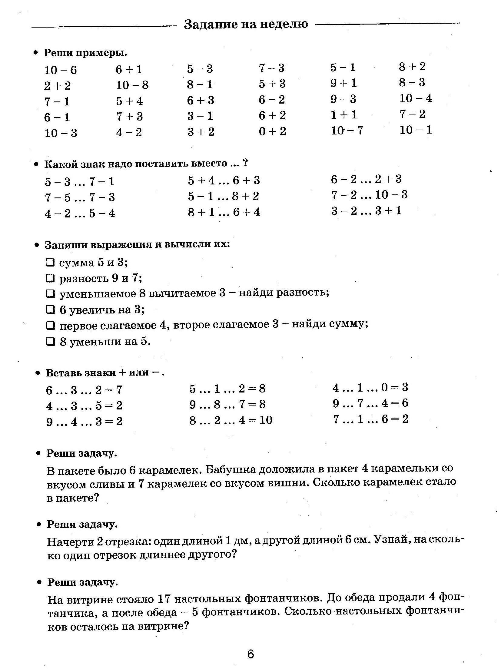 Решебник По Математике Задания На Лето Иду В 5 Класс