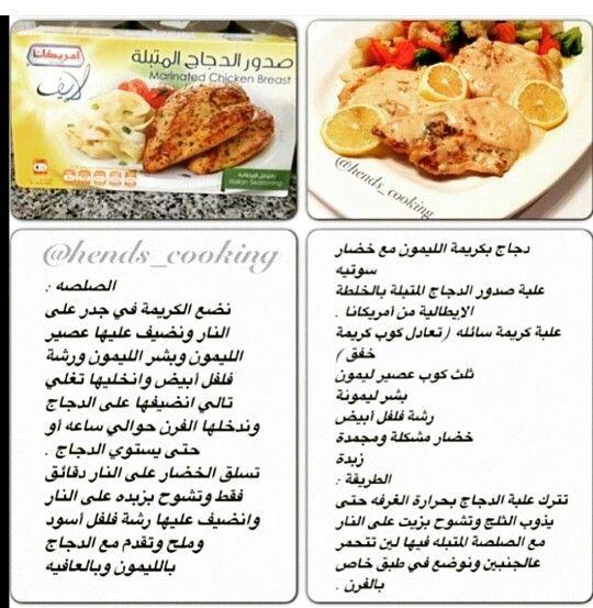 دجاج بكريمة الليمون Recipes Food And Drink Cooking