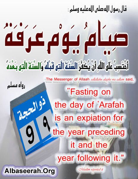 Fasting On The Day Of Arafat صيام يوم عرفة I Believe Its On The 14th Of October This Is Such A Precious Opportunity Dear Broth Arafat Day Sayings Ramadan