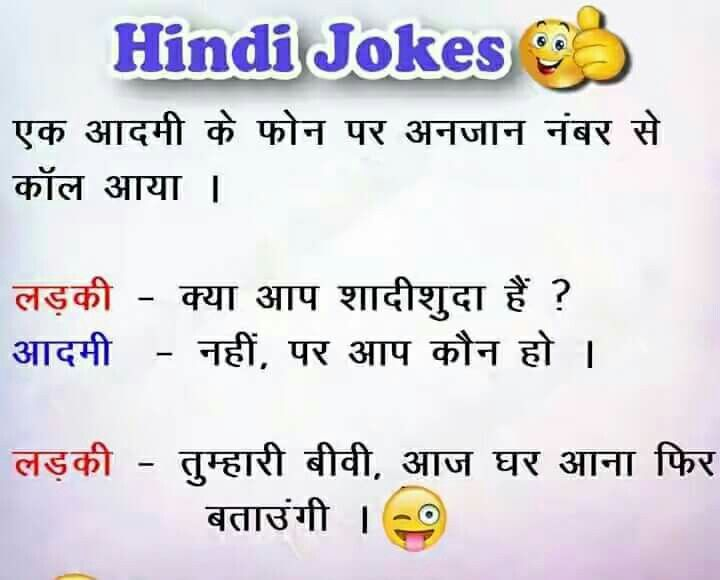 Hindi Joke Marriage Wife Husband Hindi Jokes हद