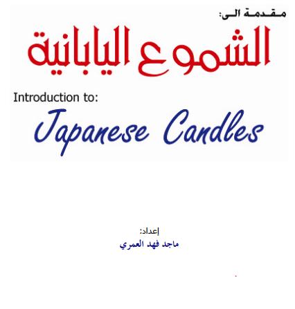 تعلم التداول تحميل كتاب الشموع اليابانية Japanese Candles Marketing Pdf Ex Quotes Japanese Candles