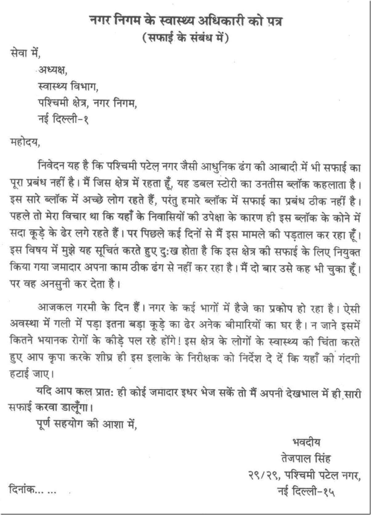 Valid formative Letter In Hindi Language Letter writing