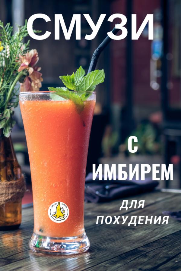 коктейли для похудения на ночь рецепты