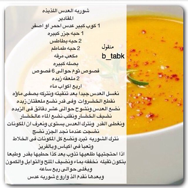شوربة العدس Kitchen Witch Recipes Recipes Egyptian Food