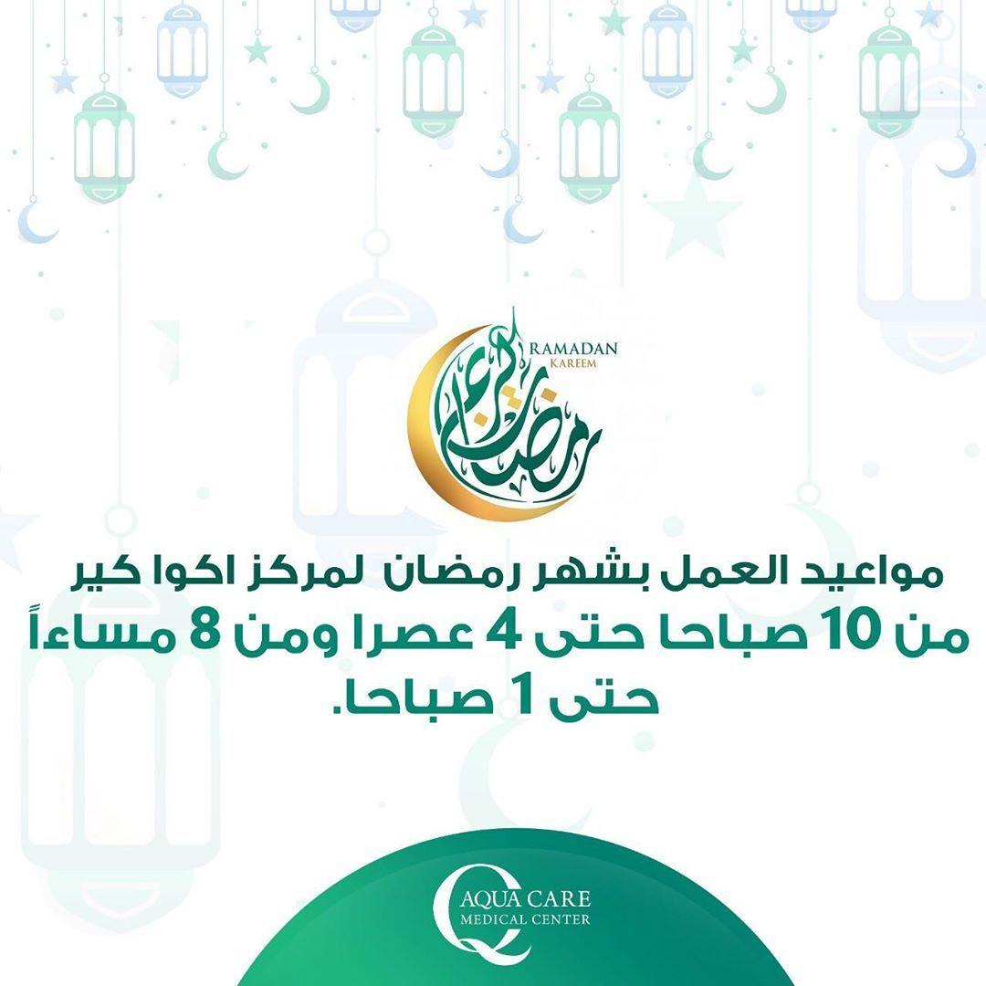 رمضان 2019 أوقات الدوام خلال شهر رمضان المبارك احجز استشارتك الأن 043477433 Dubai Ad Aa Alain Shj Ajman Ra Ramadan Kareem Ramadan Instagram Posts