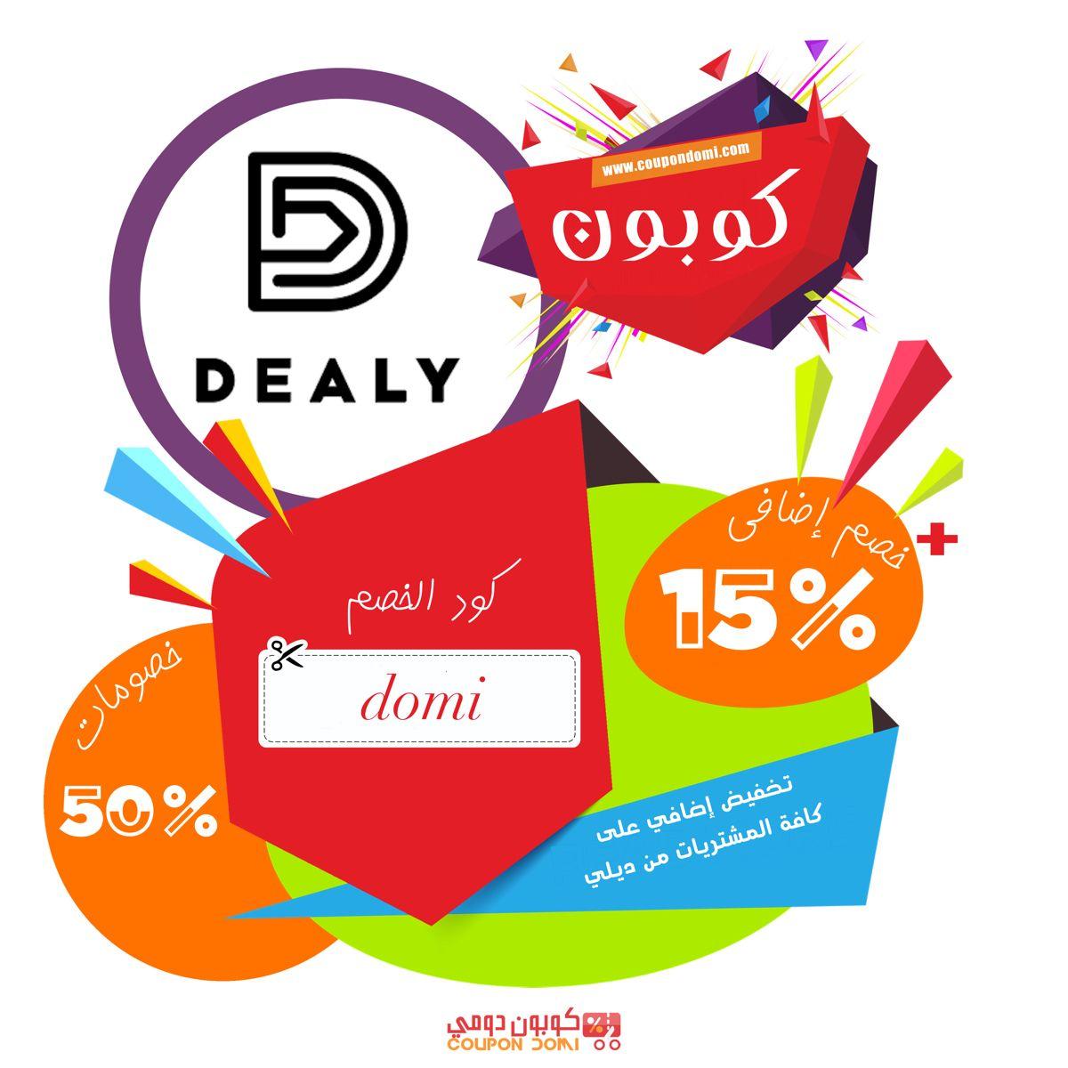 أحدث كوبون خصم ديلي 15 على جميع المشتريات من Dealy Uyo Reni Store