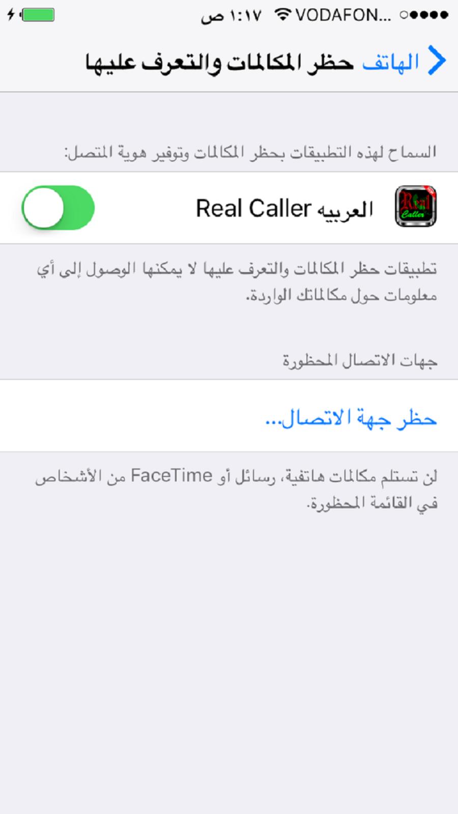 RealCaller 丿賱賷賱賴賵賷丞 丕賱賲鬲氐賱