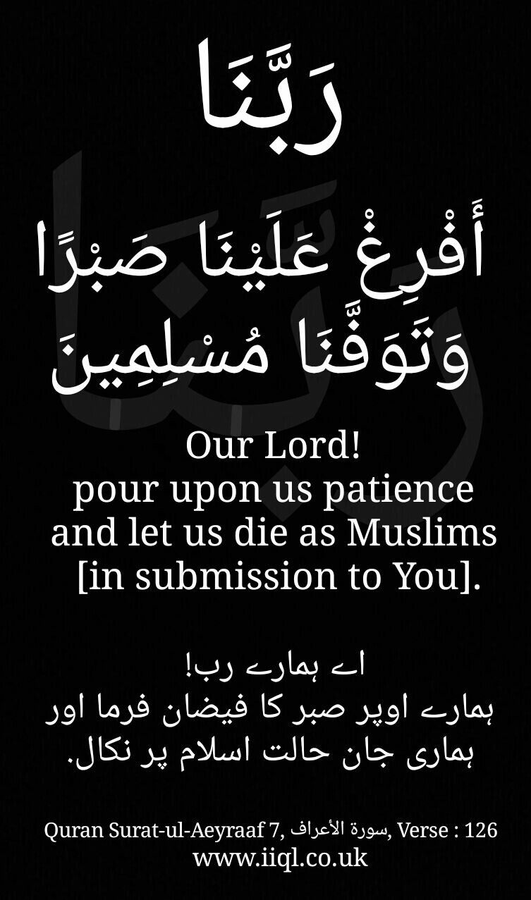 Dua ر ب ن ا أ ف ر غ ع ل ي ن ا ص ب ر ا و ت و ف ن ا م س ل م ين Our Lord Pour Upon Us Patience And Let Us Die As Muslims In Submission To You اے ہمارے