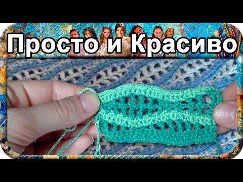 7 необычный волнистый узор вязание крючком для начинающих сrochet