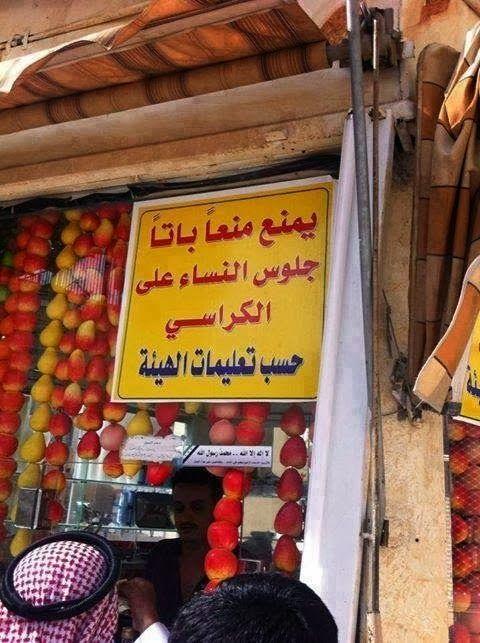 ممنوع جلوس االنساء فى السعودية Women Laie Sit