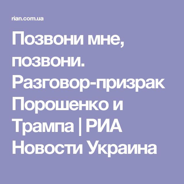 Позвони мне, позвони. Разговор-призрак Порошенко и Трампа | РИА Новости Украина