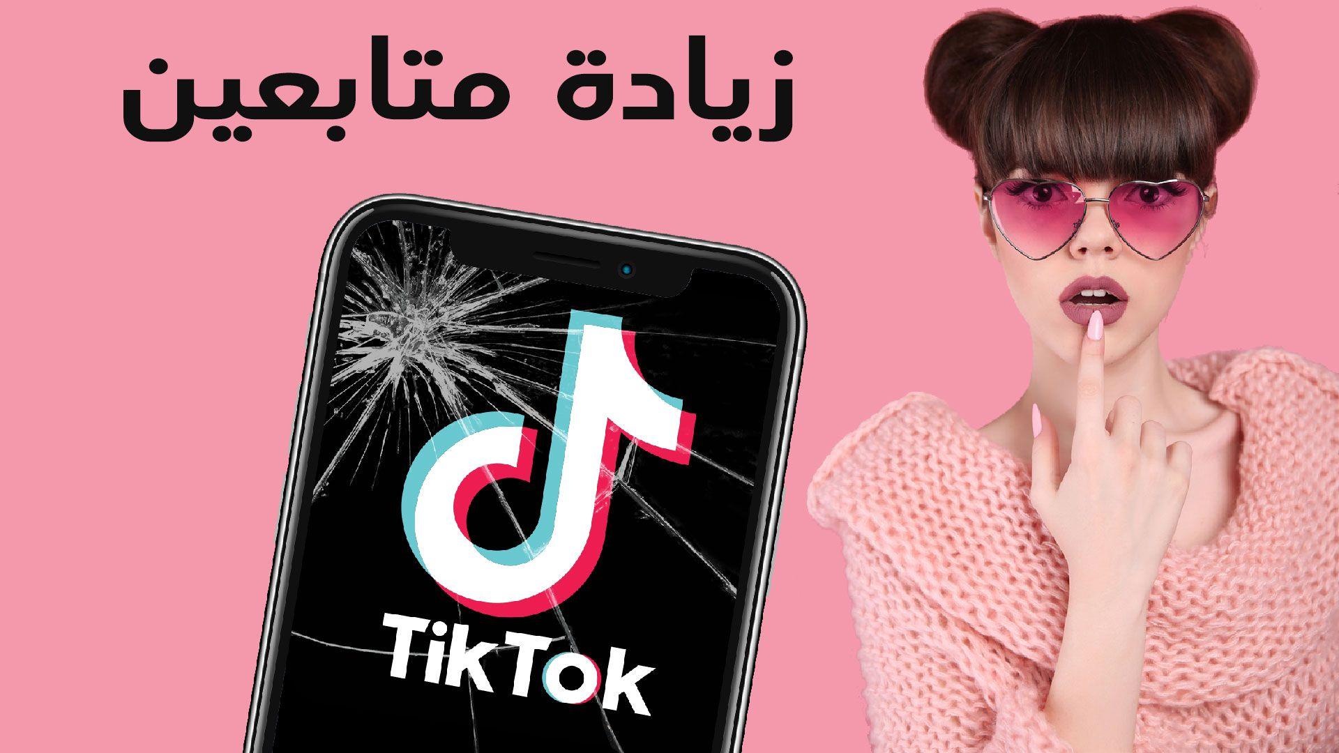 زيادة متابعين تيك توك زيادة متابعين تيك توك في 2020 أفضل وسيلة لزيادة متابعين Tiktok 40k