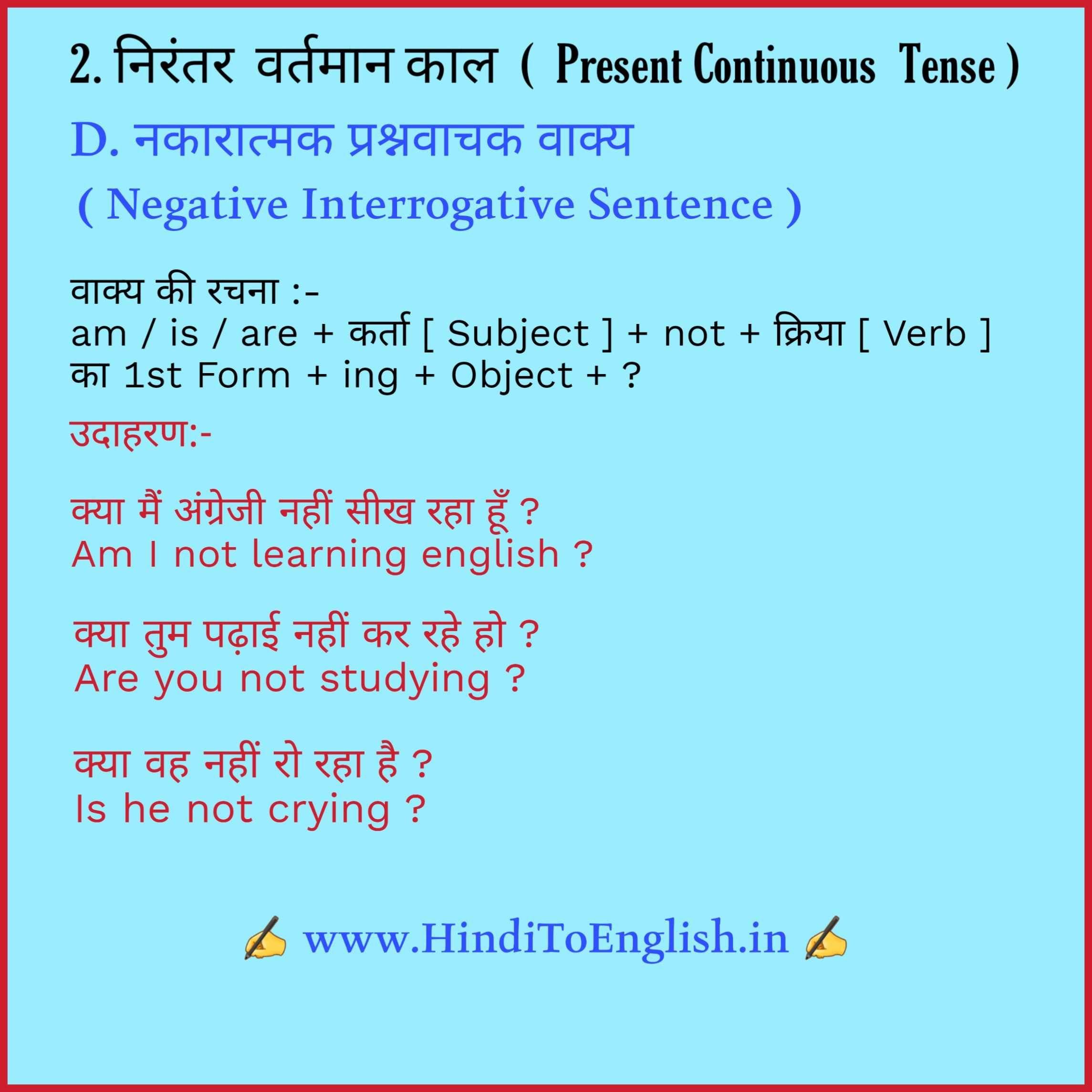 Tense In Hindi Tense In Hindi English Grammar Modals In Hindi In 2020 Learn English Learn English Words English Words