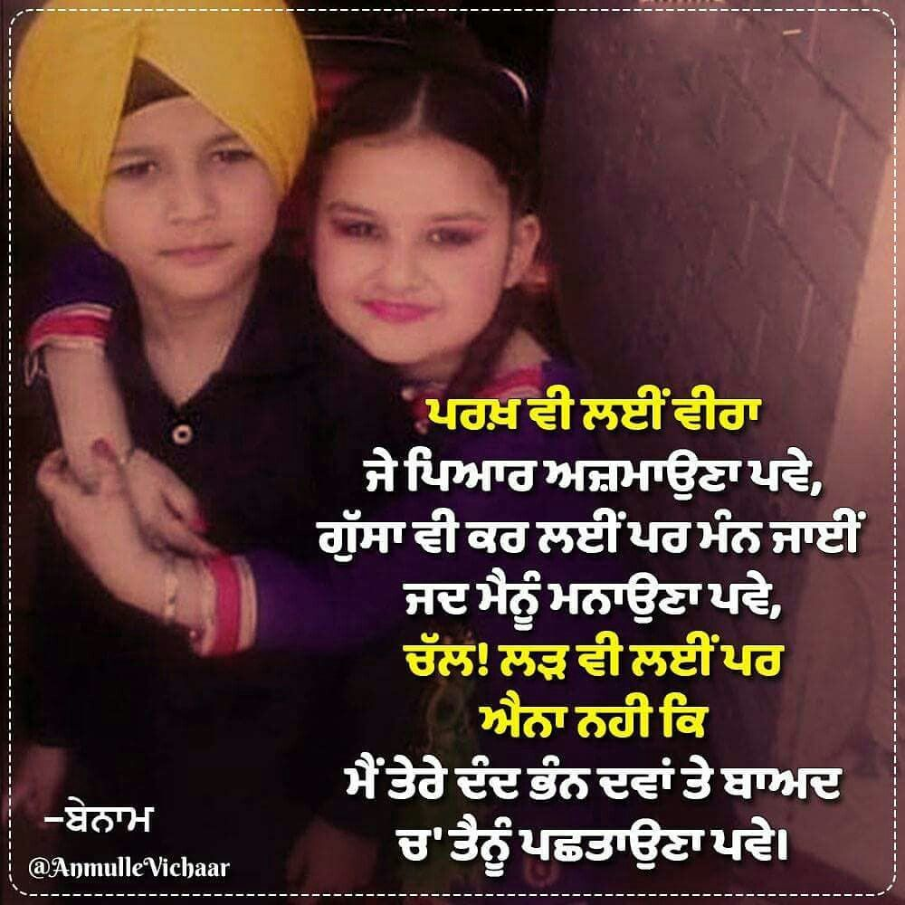 Lyf Brother Quotes Sister Quotes Punjabi Love Quotes