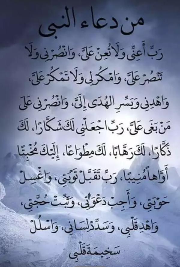الأدعية الميسرة لقضاء الحوائج المتعسرة الصفحة 23 شبكة النايفات الأدبية Islamic Quotes Islamic Phrases Islam Beliefs
