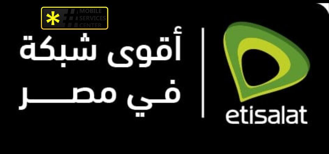 الغاء نظام اهلا 3 قروش طوال الاسبوع من اتصالات Tech Company Logos Company Logo Gaming Logos