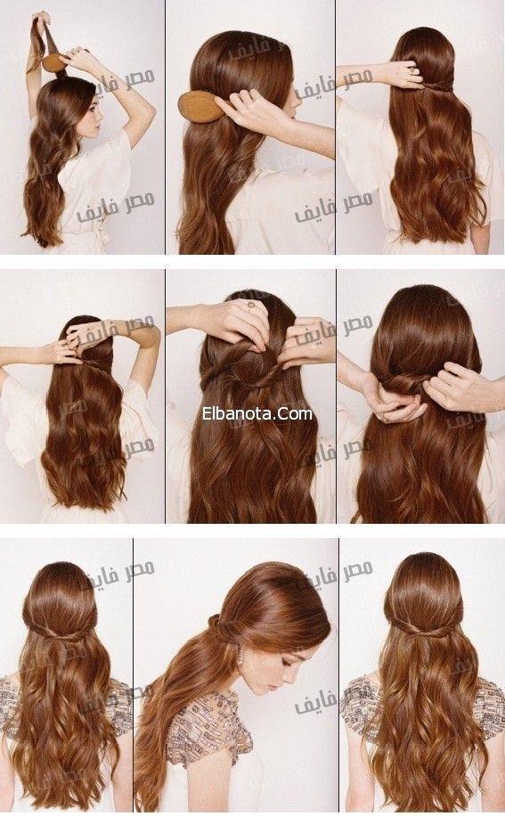 أجمل تسريحات شعر طويل 2016 للبنات تسريحات شعر طويل بالخطوات 2016 Hair Styles Romantic Hairstyles Hair Beauty