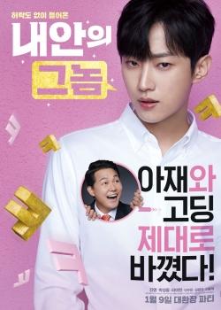 Película The Man Inside Me Online Sub Español Hd Doramasmp4 Com Korean Drama Movies The Man Man Movies