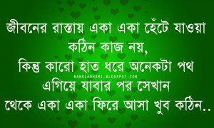 For New Bengali Sad Love Quote Bangla Important Quotes Bangla Quotes